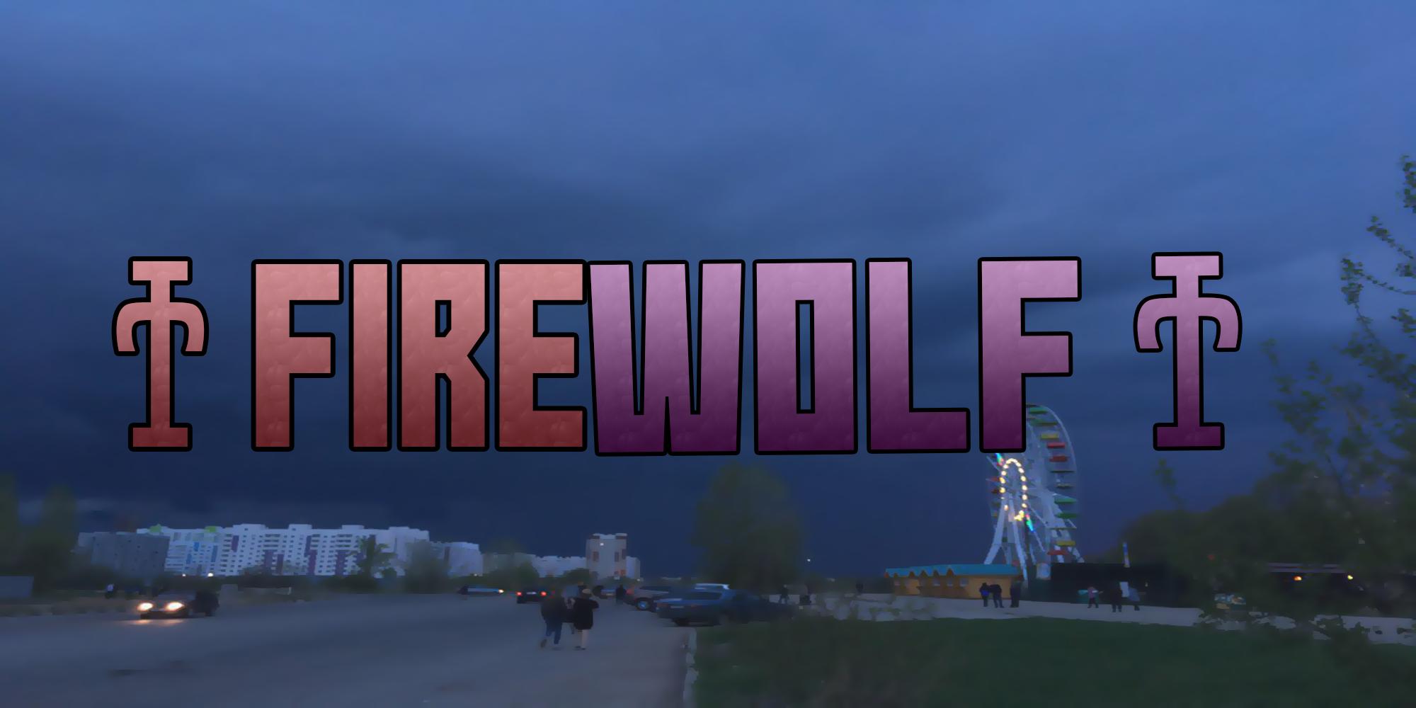подпись wolf.png