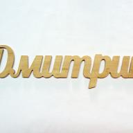 Dmitrik1